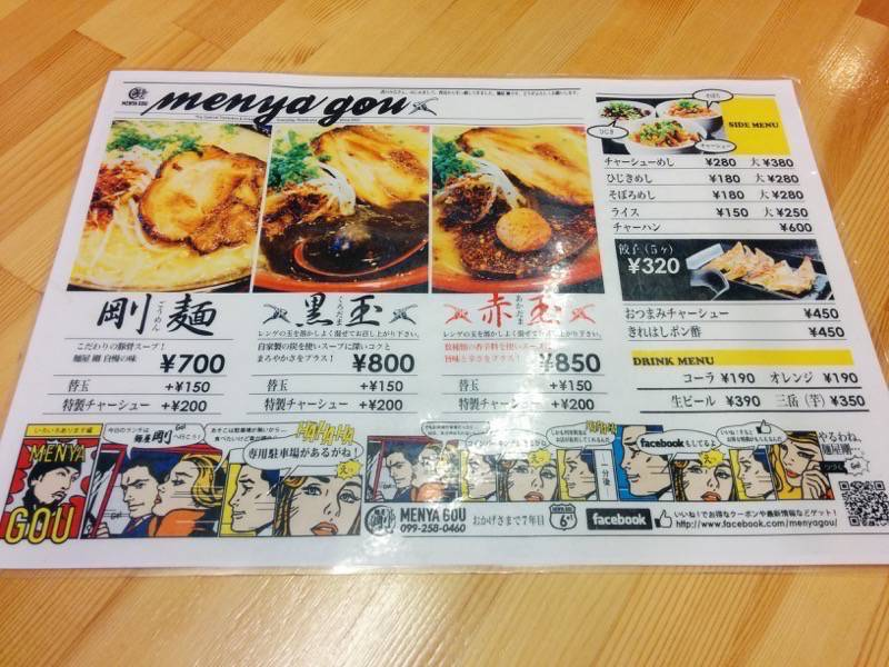 麺屋 剛 メニュー1