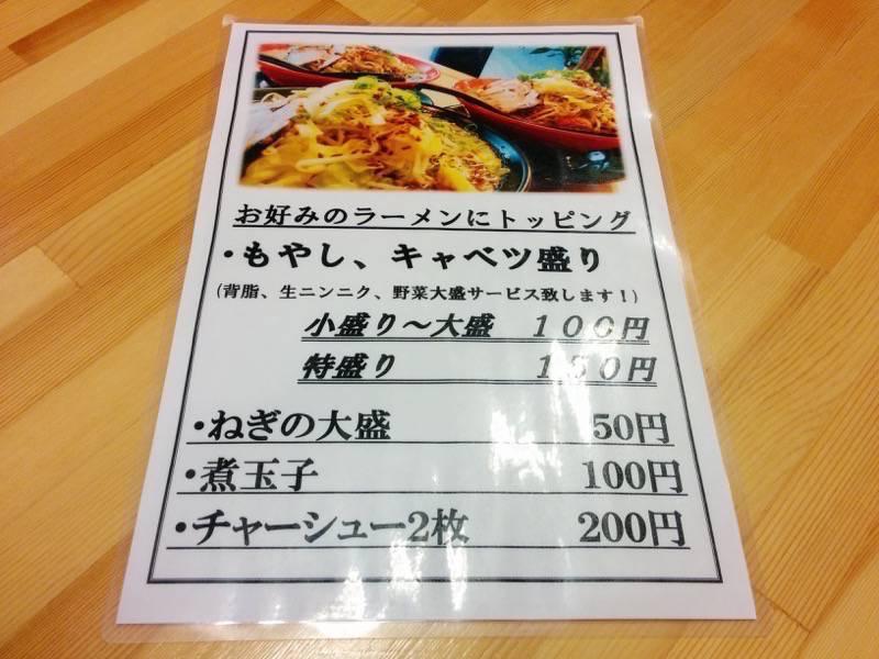 麺屋 剛 メニュー2