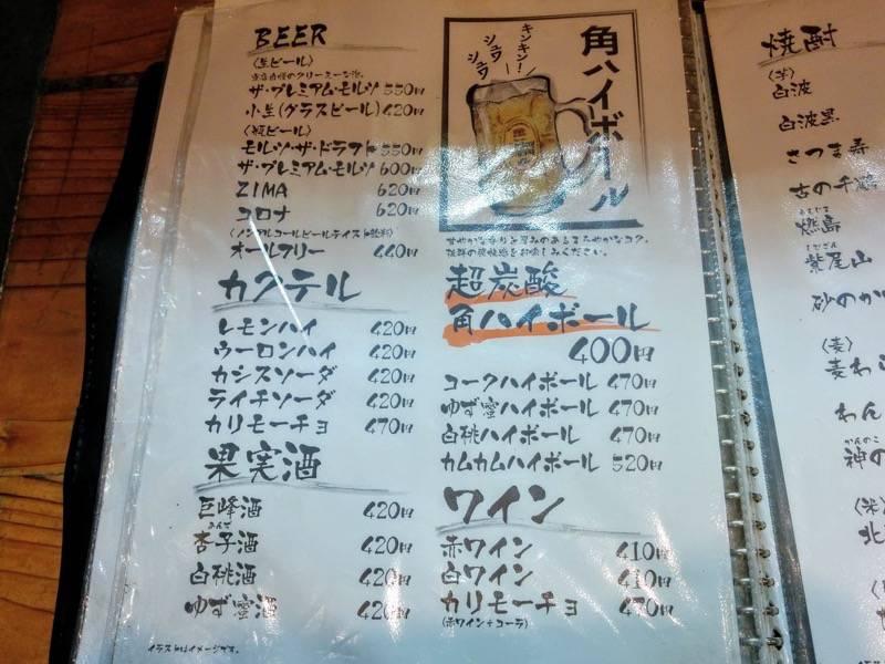 ShinShin天神本店 メニュー5