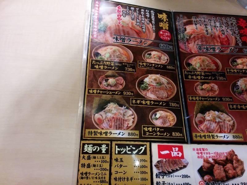 味噌乃家 浜線店 メニュー3