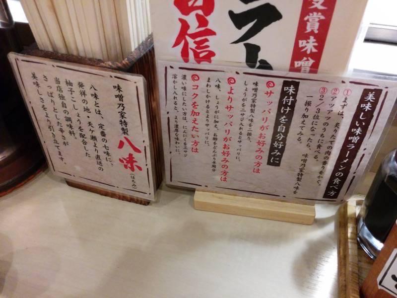 味噌乃家 浜線店 調味料説明