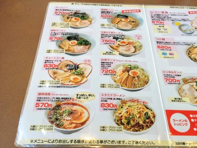 いっぷくラーメン メニュー2