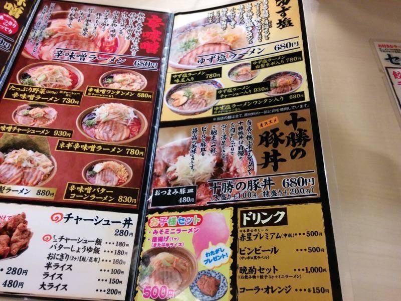 味噌乃家 浜線店 メニュー1