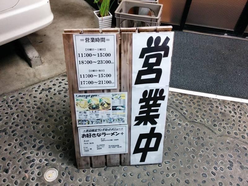 麺屋 剛 営業時間