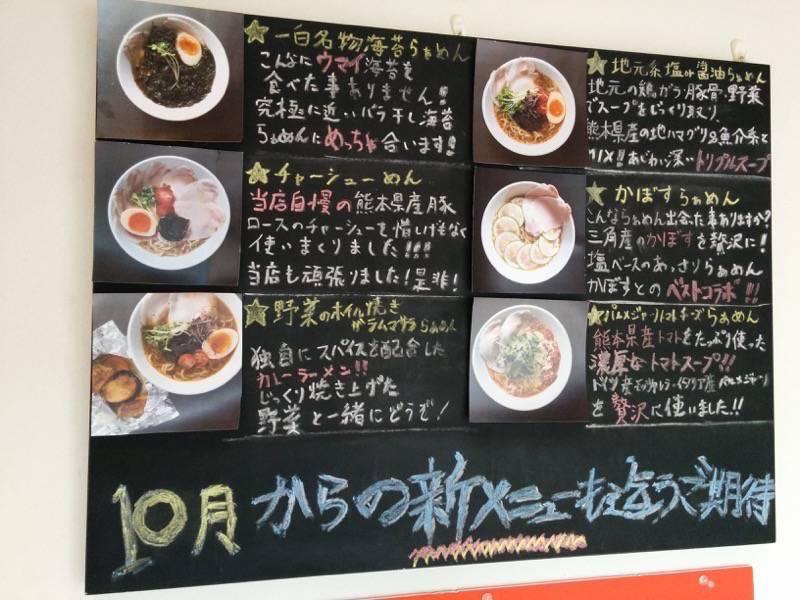 らぁめん一白 メニュー店頭2