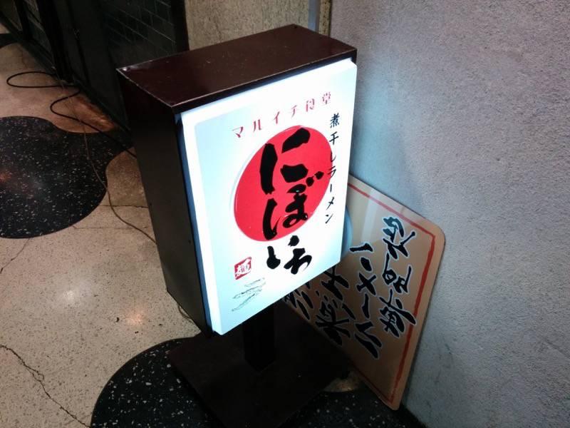 にぼいち 看板