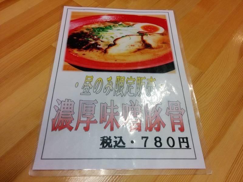 麺屋 剛 メニュー3
