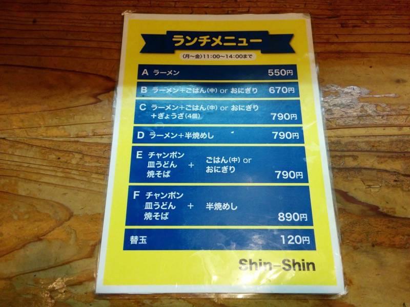 ShinShin天神本店 ランチメニュー