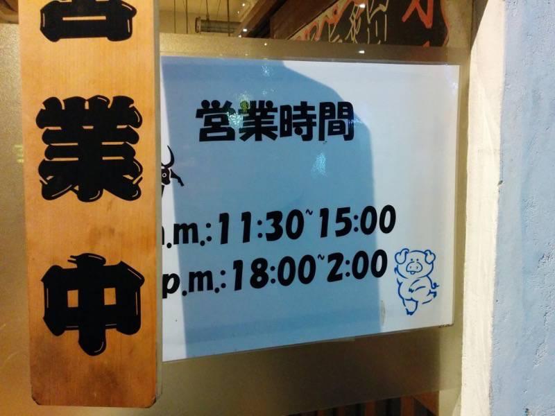 長浜百味 営業時間