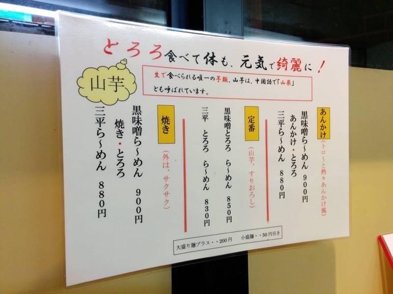 三平ラーメン照国本店 メニュー4