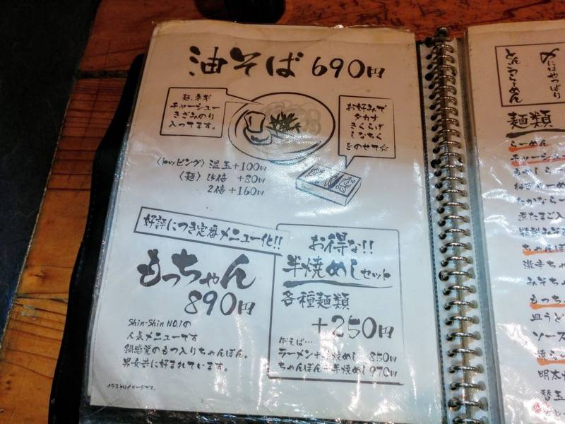 ShinShin天神本店 メニュー1