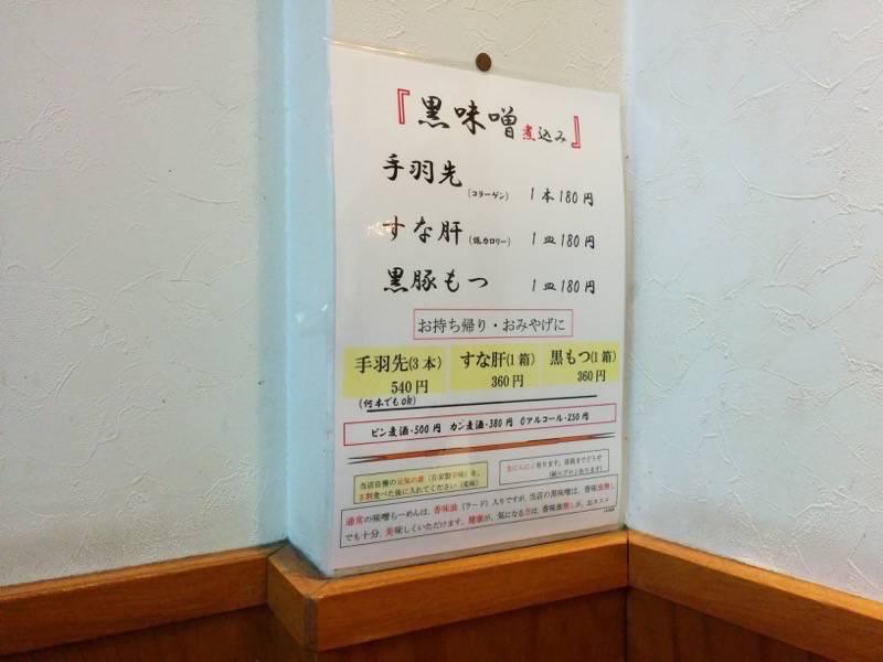 三平ラーメン照国本店 メニュー2
