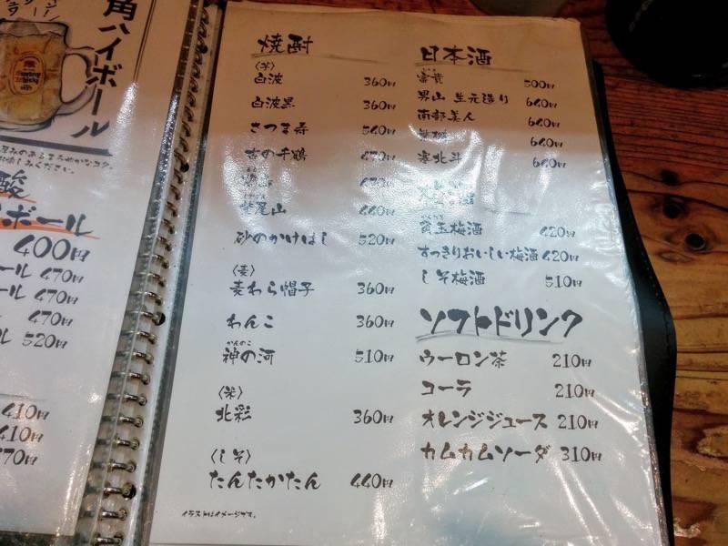 ShinShin天神本店 メニュー6