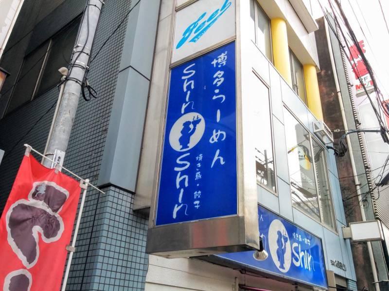 ShinShin天神本店 看板