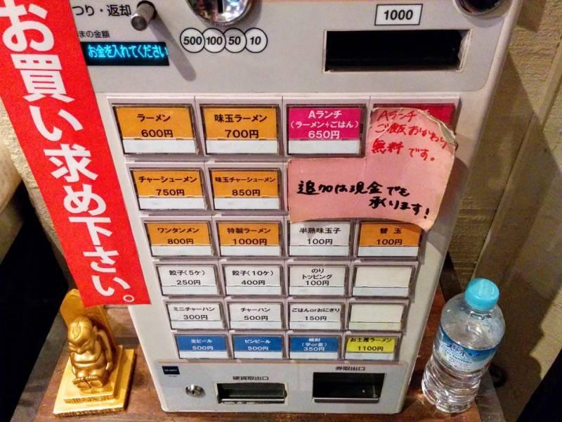 博多一双 券売機