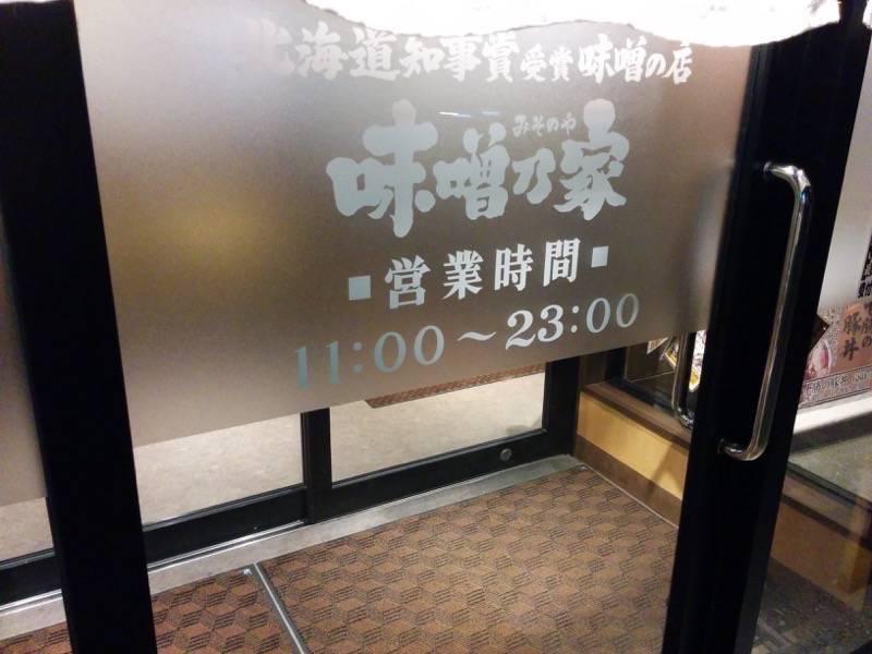 味噌乃家 浜線店 営業時間