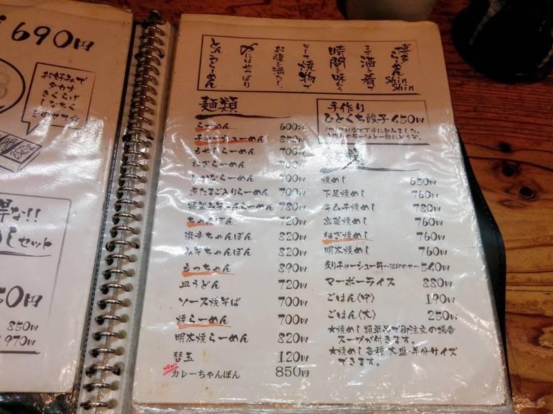 ShinShin天神本店 メニュー2
