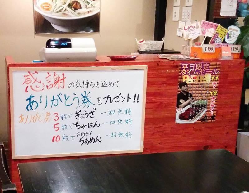 柿の木熊本本店 レジ周辺
