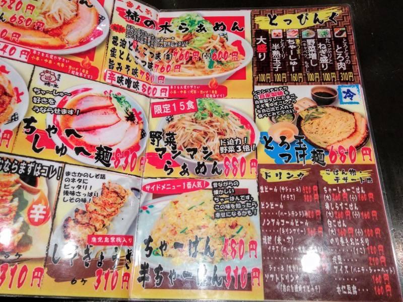 柿の木熊本本店 メニュー2