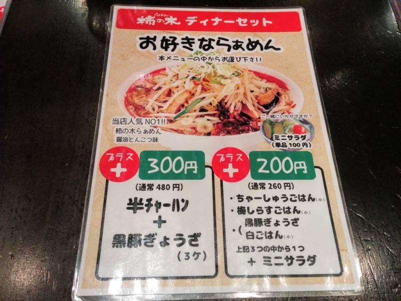 柿の木熊本本店 メニューディナーセット