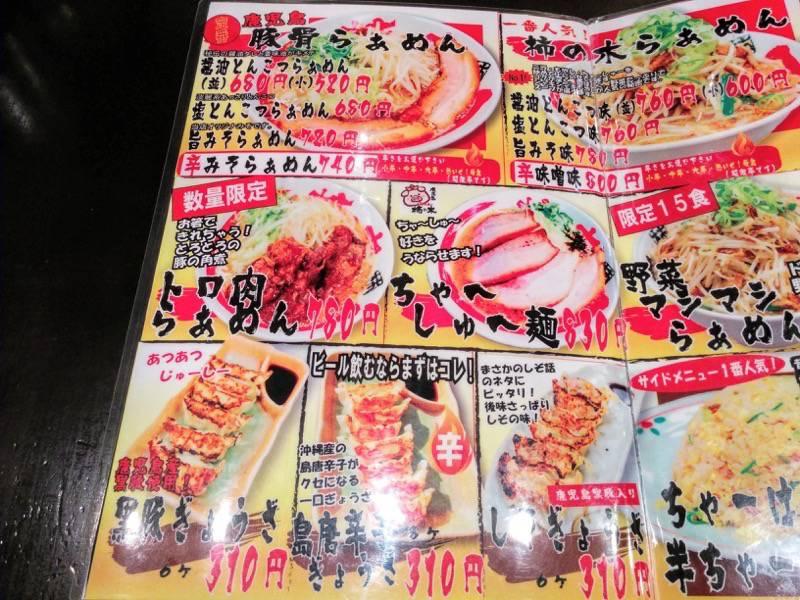 柿の木熊本本店 メニュー1