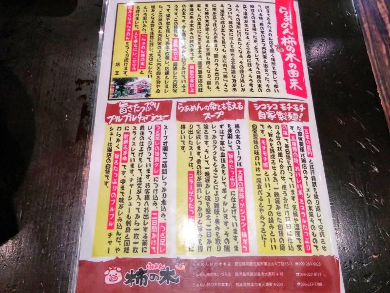 柿の木熊本本店 柿の木説明