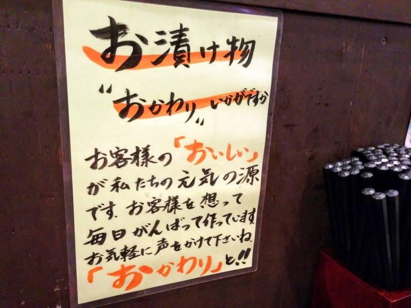 柿の木熊本本店 お漬け物おかわり案内