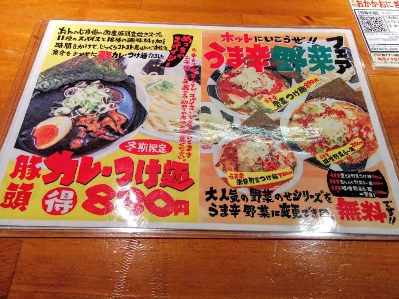 おんのじ近見店 カレーつけ麺 うま辛野菜