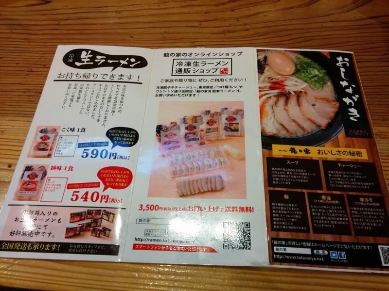 龍の家ワンダーシティー店 メニュー3