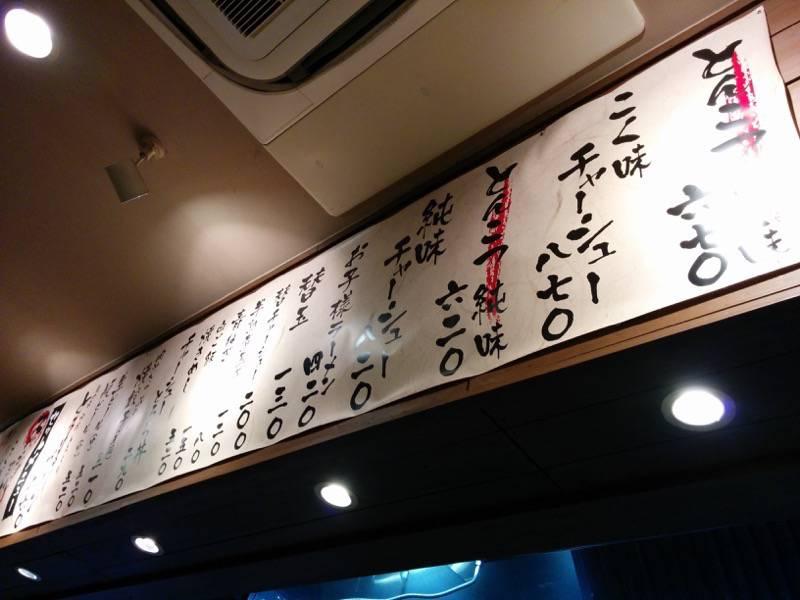 龍の家ワンダーシティー店 メニューカウンター