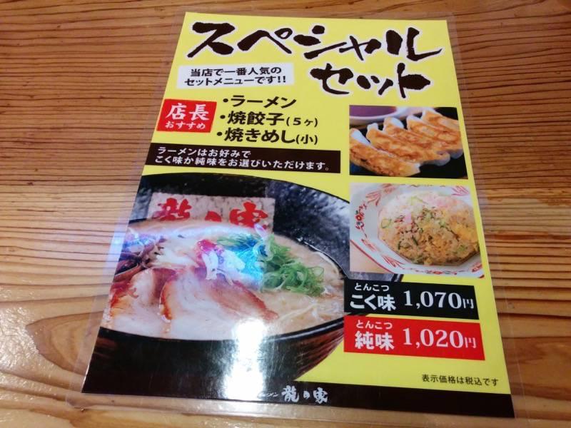 龍の家ワンダーシティー店 メニュー4