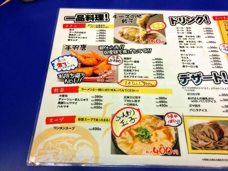 来来亭浜線バイパス店 メニュー3