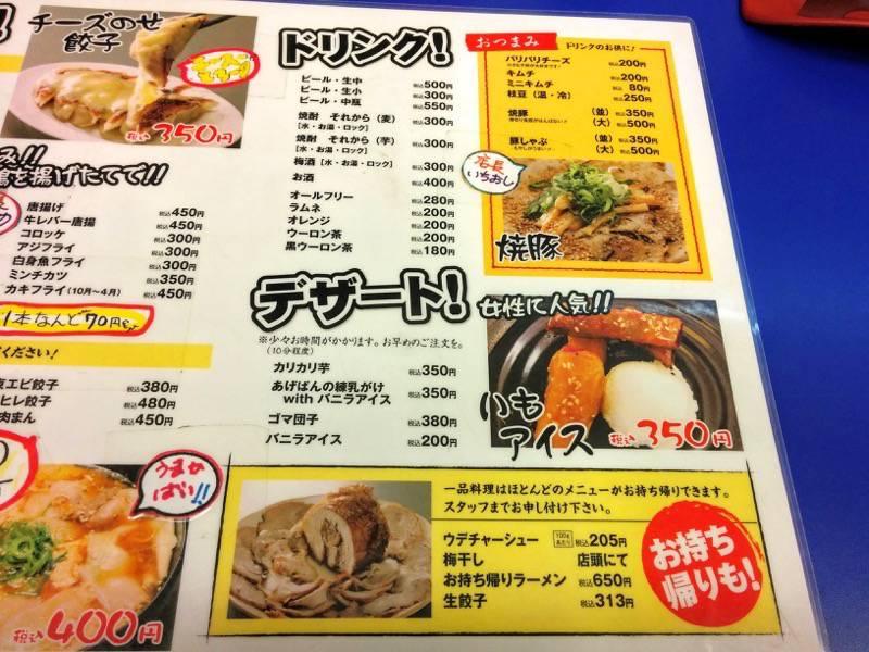 来来亭浜線バイパス店 メニュー4
