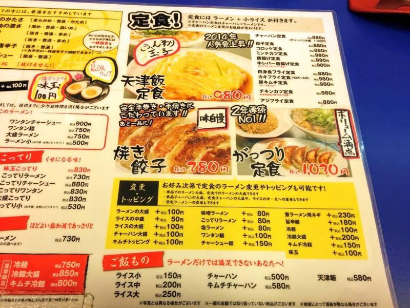 来来亭浜線バイパス店 メニュー2