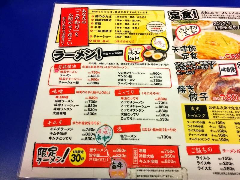 来来亭浜線バイパス店 メニュー1