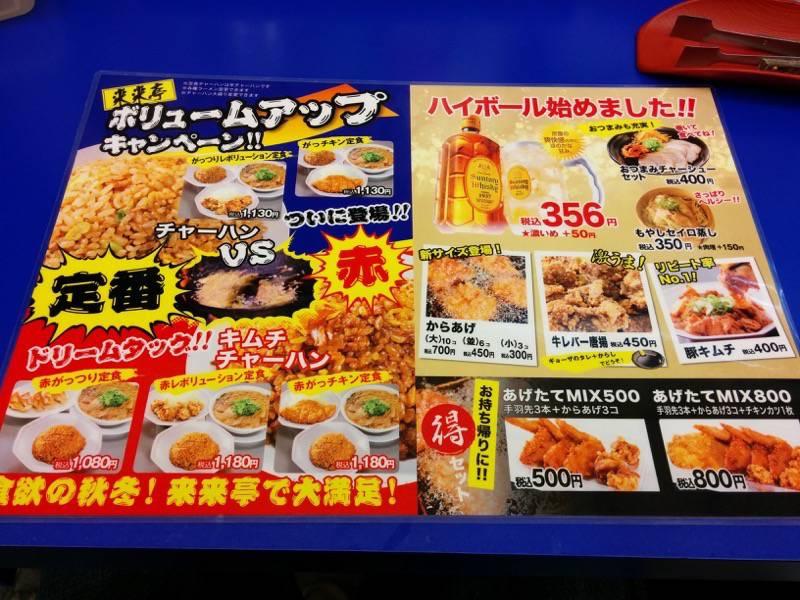 来来亭浜線バイパス店 メニュー5