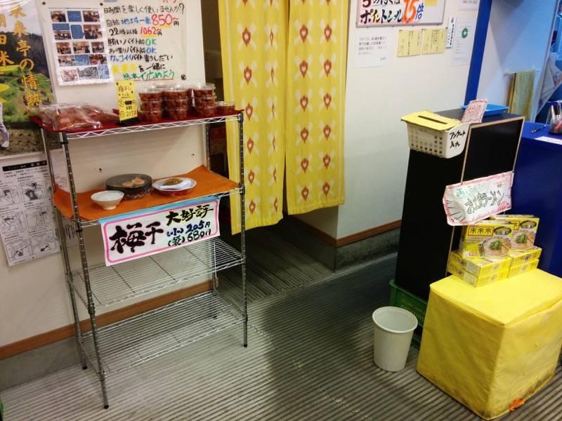 来来亭浜線バイパス店 お土産ラーメン