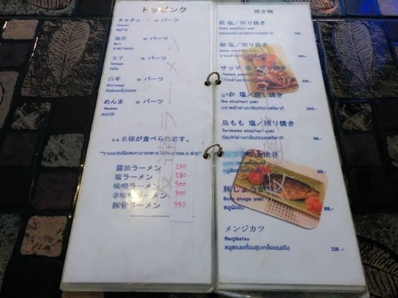 友達ラーメン メニュー4