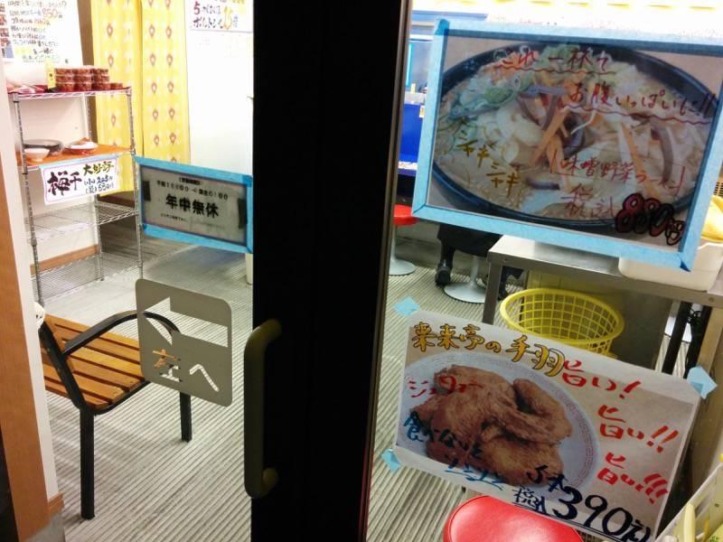 来来亭浜線バイパス店 営業時間