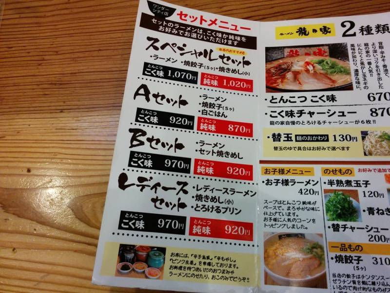 龍の家ワンダーシティー店 メニュー1