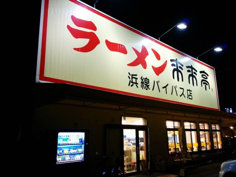 来来亭浜線バイパス店 外観