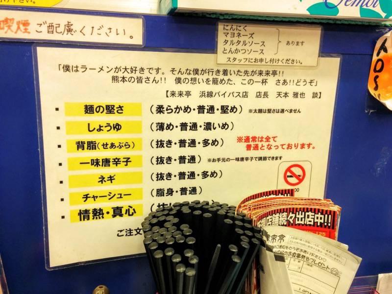 来来亭浜線バイパス店 カスタマイズ