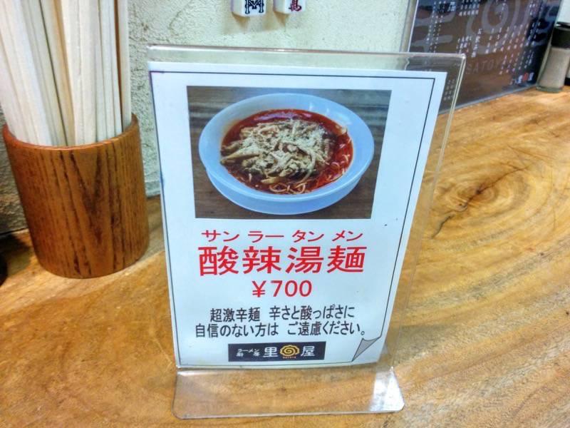 らーめん里屋 メニュー酸辣湯麺