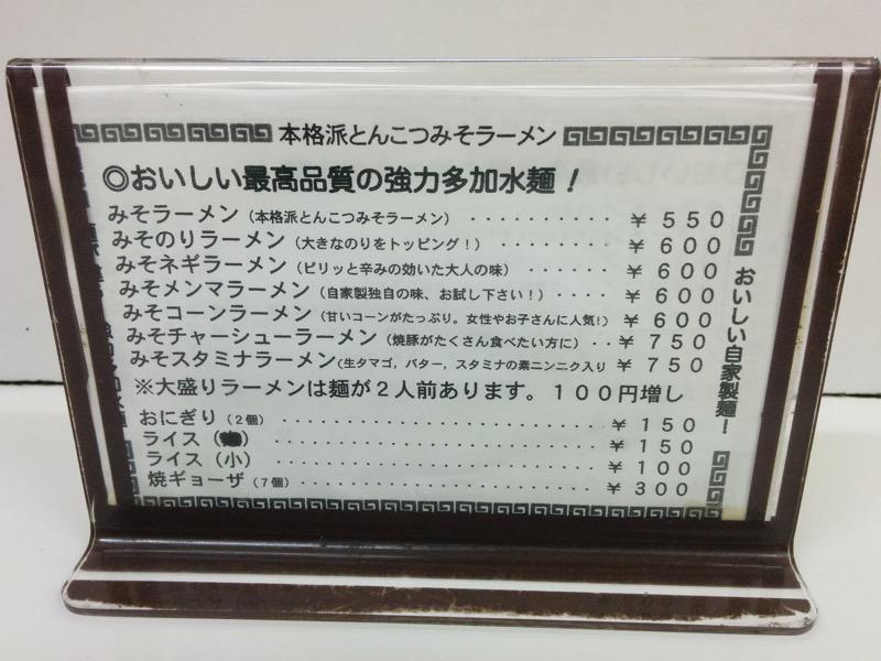 くまラーメン メニュー2