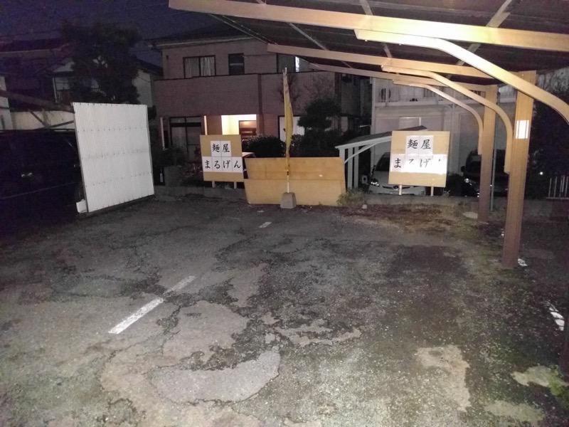 麺屋まるげん 裏手の駐車場
