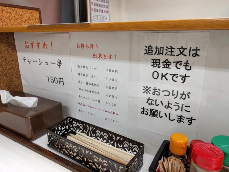 麺屋まるげん 追加注文案内