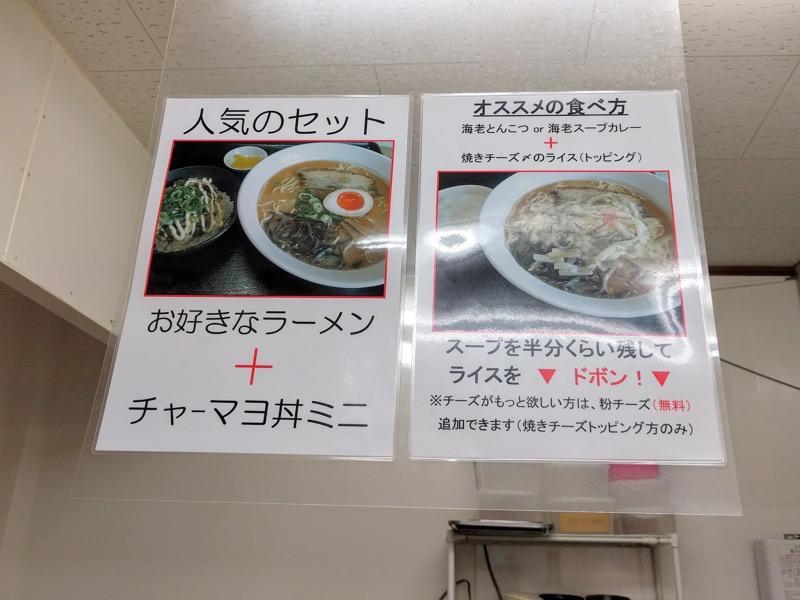 麺屋まるげん 人気メニュー