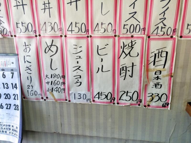 東天ラーメン メニュー2