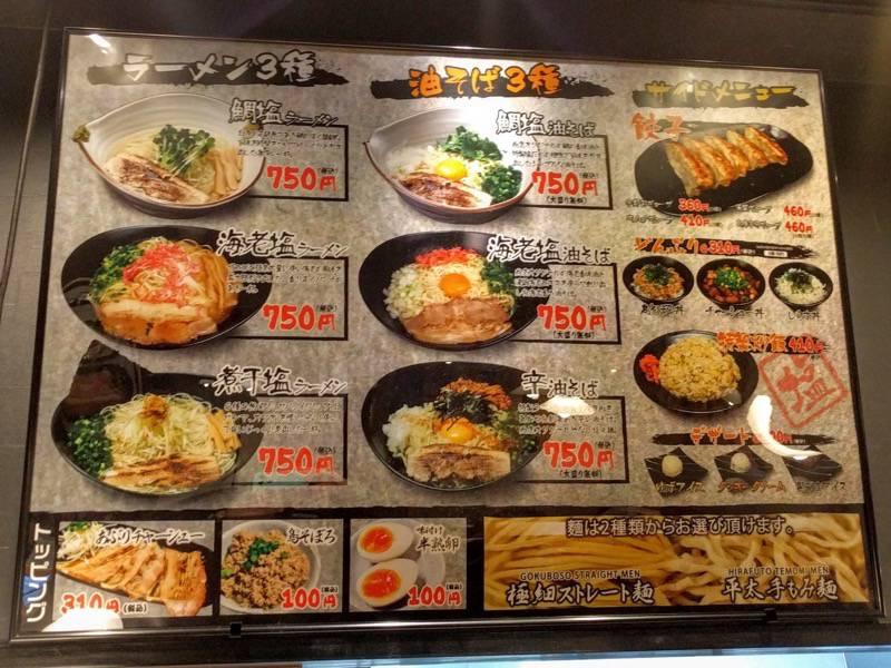 麺場軌跡熊本本店 メニュー