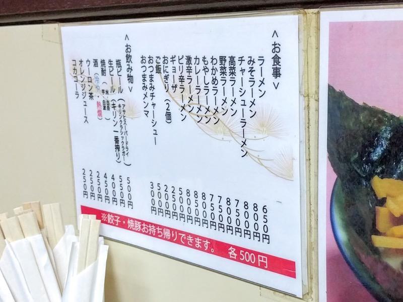 めんくい亭 メニュー1